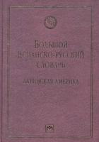 Большой испанско-русский словарь Латинская Америка