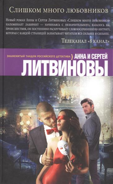 Литвинова А., Литвинов С. Слишком много любовников литвинова а литвинов с ныряльщица за жемчугом