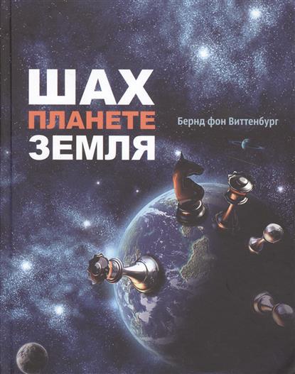 Виттенбург Б. Шах планете Земля шах назарова английский для вас купить