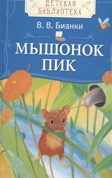 Бианки В.: Мышонок Пик. Сказка