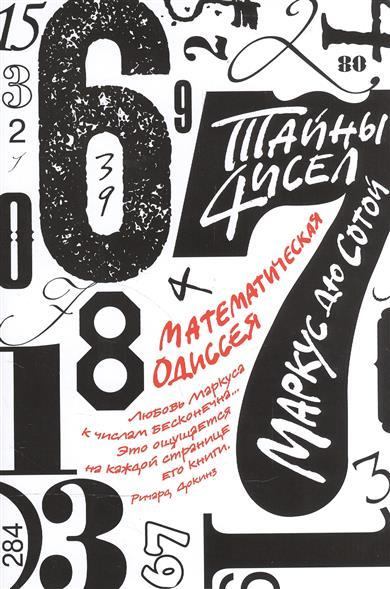 Сотой М. Тайны чисел. Математическая одиссея генераторы случайных чисел математическая теория