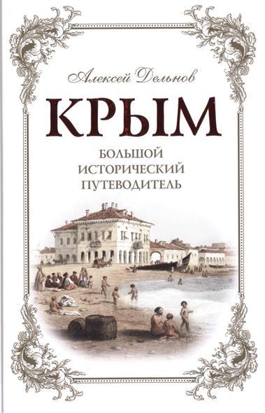 Крым. Большой исторический путеводитель