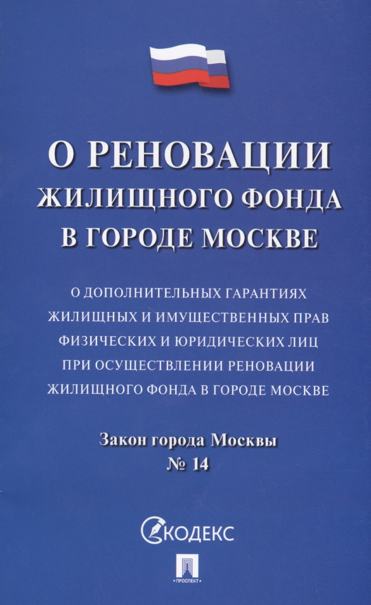 Закон города Москвы