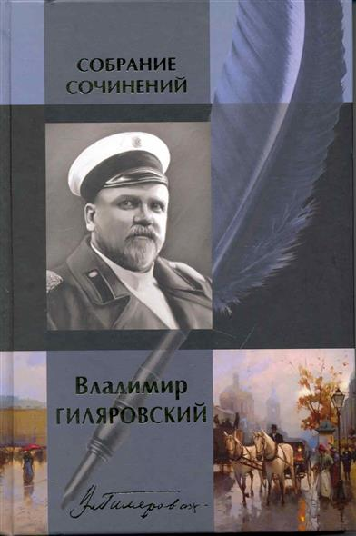 Гиляровский Собрание сочинений