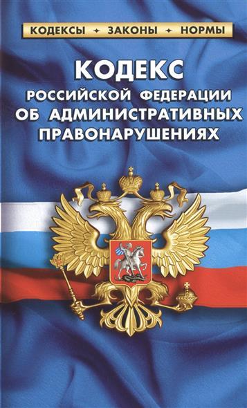 Кодекс Российской Федерации об административных правонарушениях. По состоянию на 1 октября 2015 года