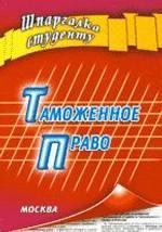 Давыдов Я. Таможенное право учебники проспект таможенное право уч 3 е изд