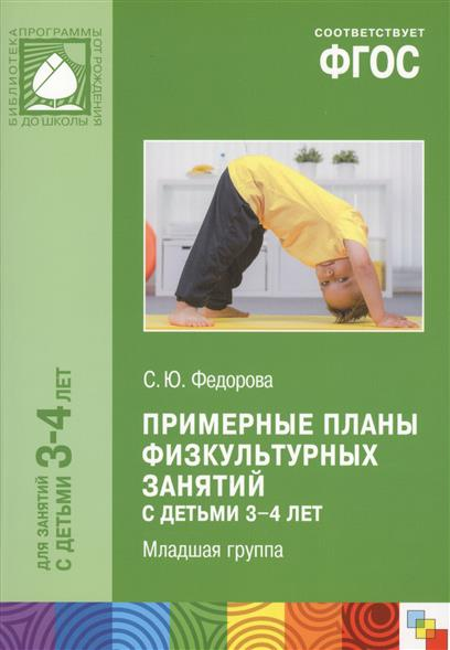 Федорова С. Примерные планы физкультурных занятий с детьми 3-4 лет. Младшая группа