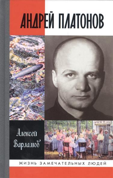 Фото Варламов А. Андрей Платонов ISBN: 9785235036703