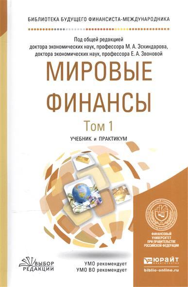 Мировые финансы. В 2-х томах. Том 1. Учебник и практикум для бакалавриата и магистратуры