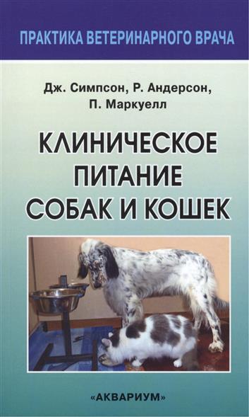 Клиническое питание собак и кошек