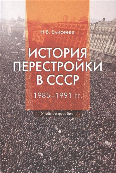 История перестройки в СССР. 1985-1991 гг. Учебное пособие
