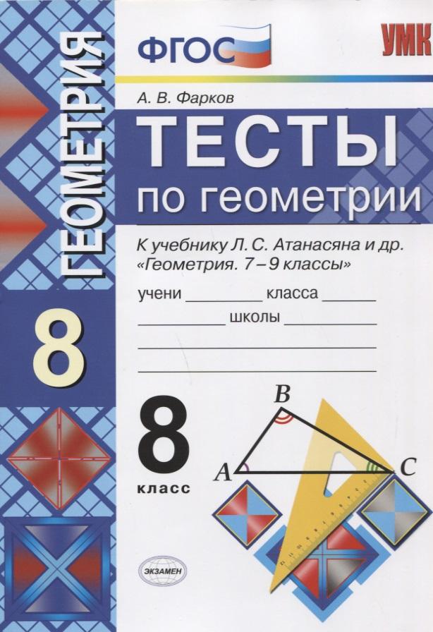 Фарков А. Тесты по геометрии. 8 класс. К учебнику Л.С. Атанасяна а в фарков тесты по геометрии 9 класс