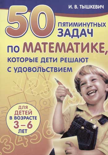 50 пятиминутных задач по математике 3-6 лет
