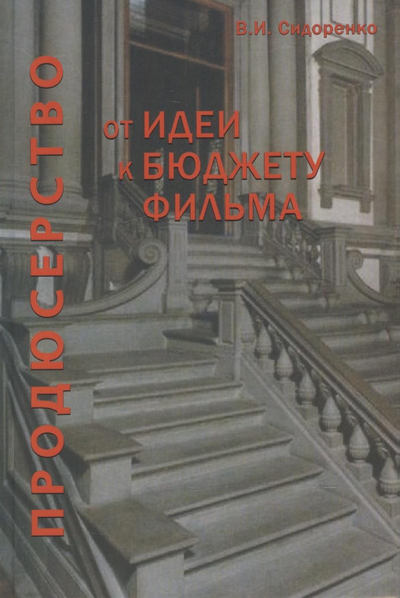 Сидоренко В.: От идеи к бюджету фильма. Учебное пособие