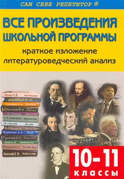 Егорова Н.: ССР Все произв. школьн. прогр. по литерат. в крат. излож. 10-11 кл