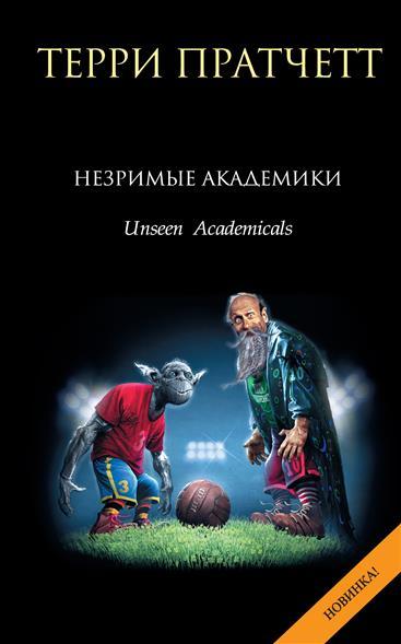 Т. Незримые академики