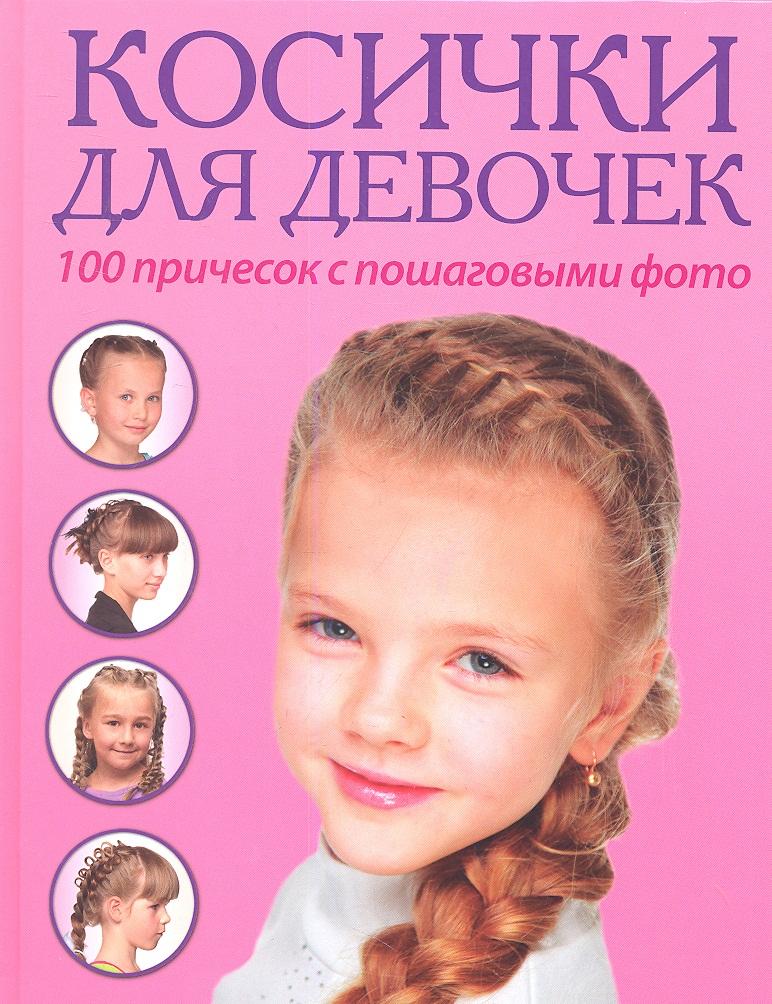 Крашенниникова Д. (ред.) Косички для девочек. 100 причесок с пошаговыми фото