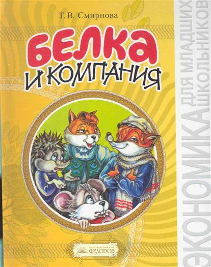 Белка и компания Экономика для мл. школьников...