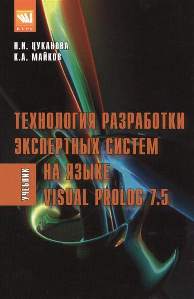 Цуканова Н., Майков К. Технология разработки экспертных систем на языке Visual Prolog 7.5. Учебное пособие цуканова н майков к технология разработки экспертных систем на языке visual prolog 7 5 учебное пособие