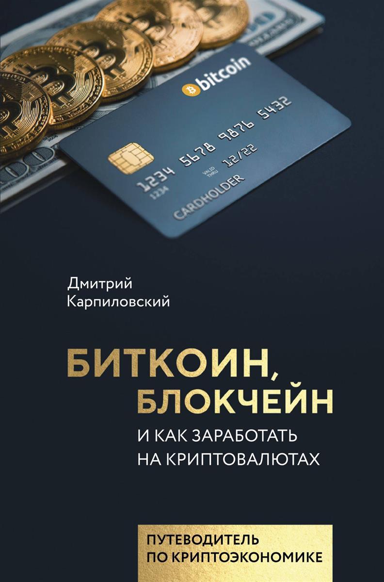 Карпиловский Д. / Биткоин, блокчейн и как заработать на криптовалютах
