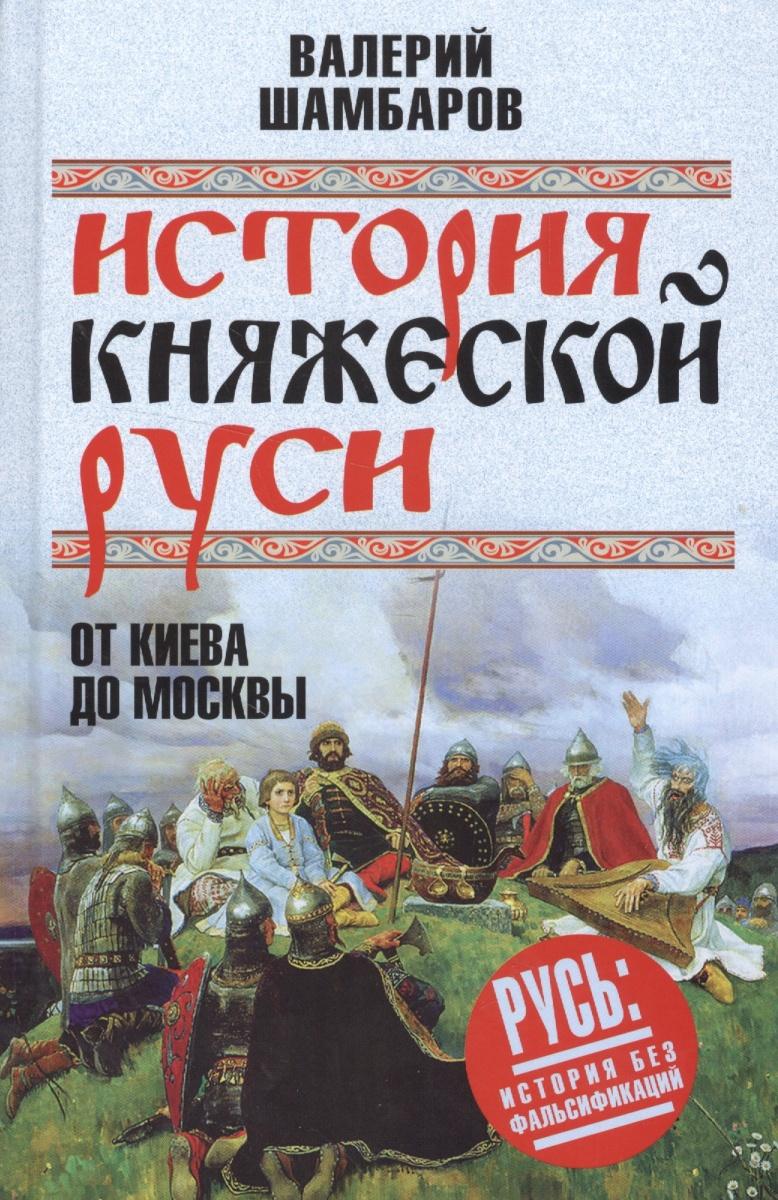 История княжеской Руси. От Киева до Москвы