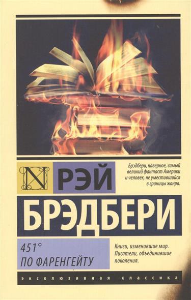Брэдбери Р. 451° по Фаренгейту ISBN: 9785699925704 брэдбери р 451° по фаренгейту рассказы