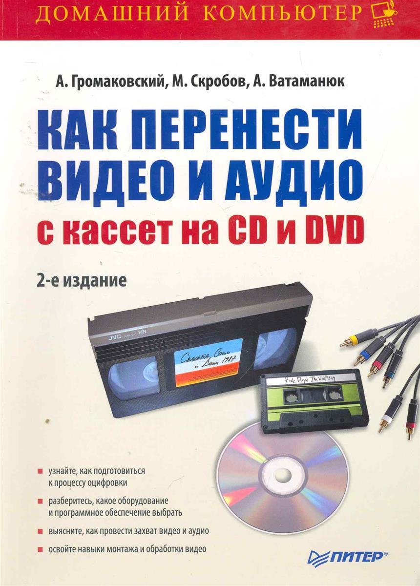 Громаковский А., Скробов М. и др. Как перенести видео и аудио с кассет на CD и DVD утюги м видео