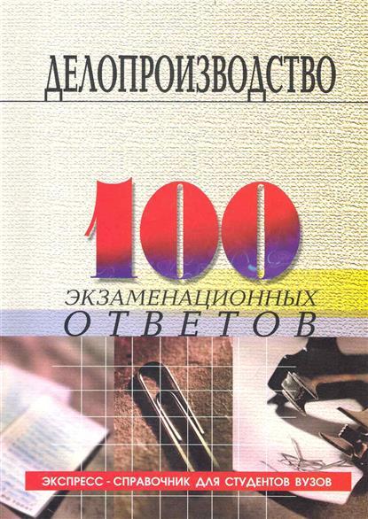 Басаков Н.: Делопроизводство 100 экзам. ответов