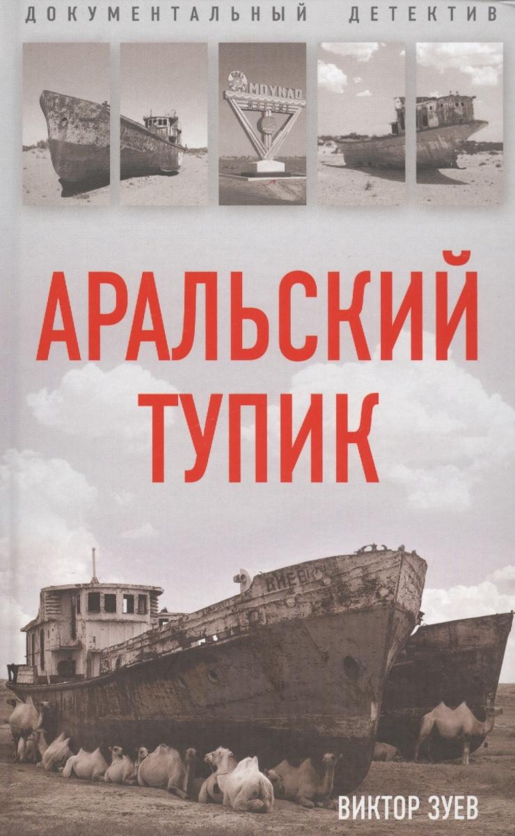 Зуев В. Аральский тупик ISBN: 9785907028357 владимир зуев вертикальные провода