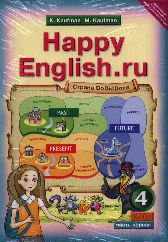 Английский язык. Счастливый английский.ру/Happy English.ru. Учебник для 4 класса общеобразовательных учреждений. Часть 1, 2 (комплект из 2 книг)