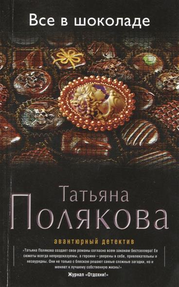 Полякова Т. Все в шоколаде комплекты в кроватку soni kids овечка 7 предметов
