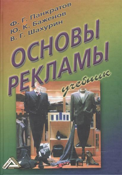 Основы рекламы Панкратов