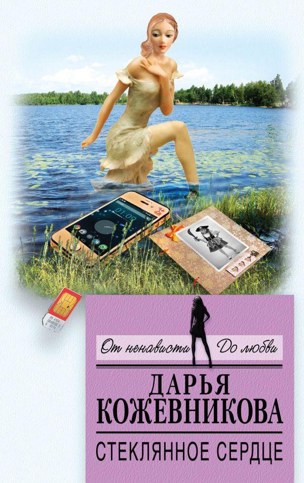 Фото - Кожевникова Д. Стеклянное сердце ISBN: 9785040939657 кожевникова д завтра на двоих