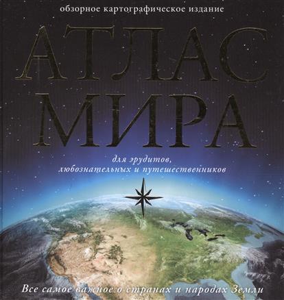 Перекрест В.: Атлас мира для эрудитов, любознательных и путешественников