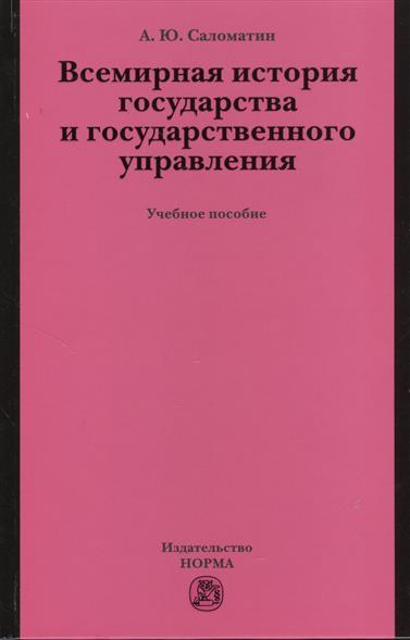 Всемирная история государства и государственного управления. Учебное пособие