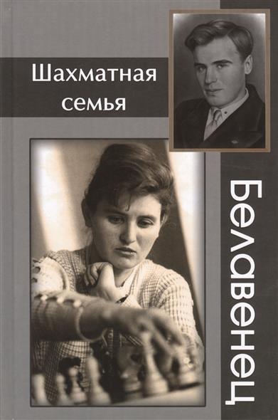 Барский В., Яновский С. Шахматная семья Белавенец
