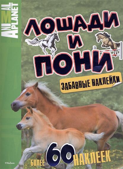 Бологова В. (ред.) Лошади и пони. Забавные наклейки. Более 60 наклеек детские наклейки монстер хай monster high альбом наклеек