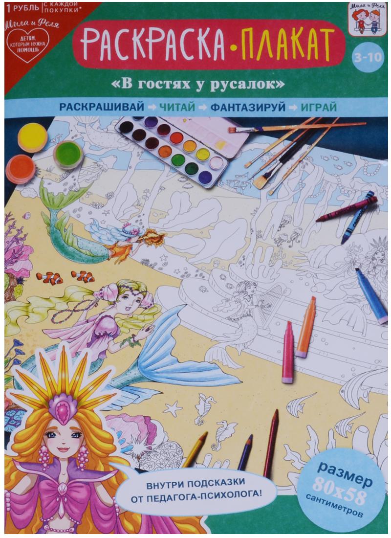 Плакат-раскраска В гостях у русалок clever раскраска плакат