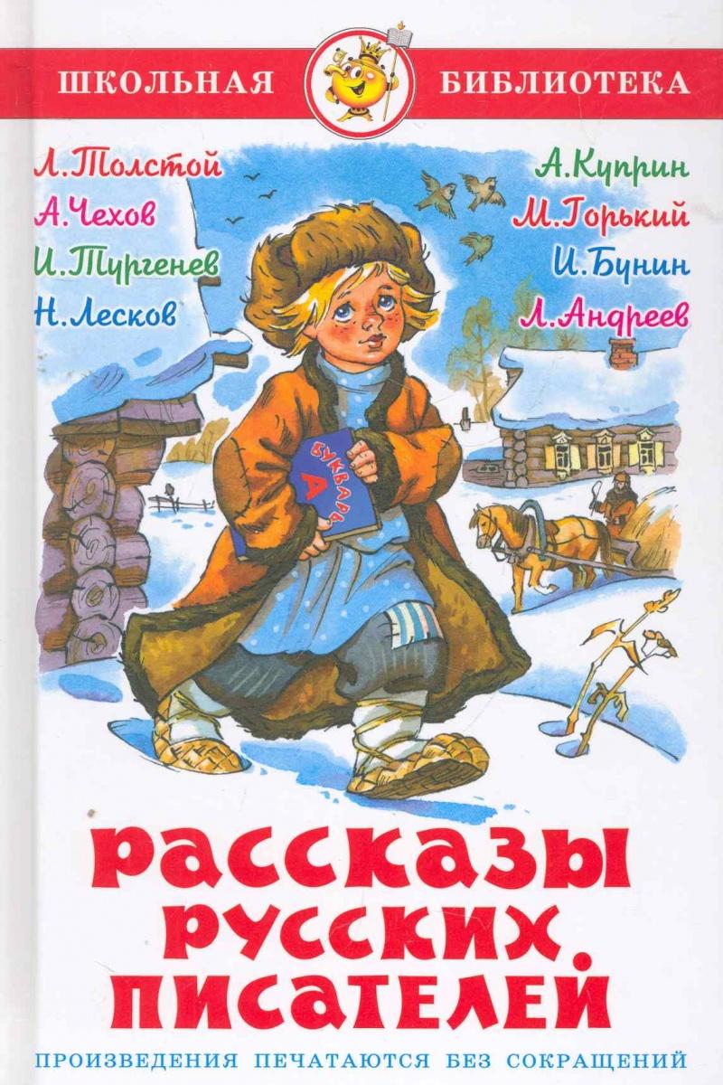Юдаева М. (сост.) Рассказы русских писателей