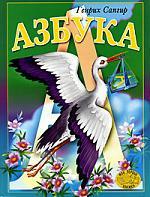 Азбука Сапгир