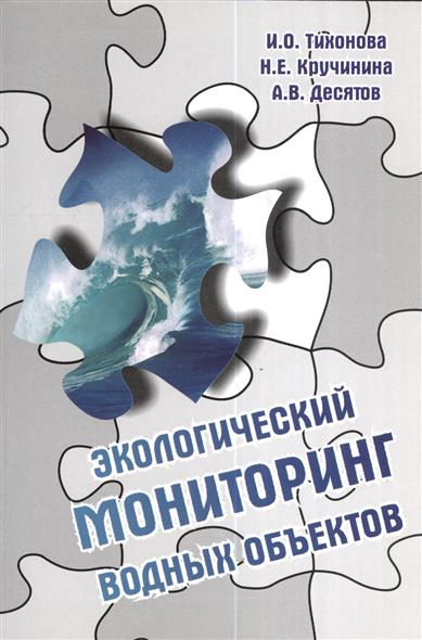 Тихонова И.: Экологический мониторинг водных объектов: Учебное пособие