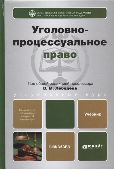 Лебедев В., Ершов В., Давыдов В. (ред.) Уголовно-процессуальное право. Учебник для вузов (комплект из 2 книг)
