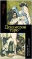 Таро Декамерон (Руководство и карты) таро белой и черной магии руководство карты
