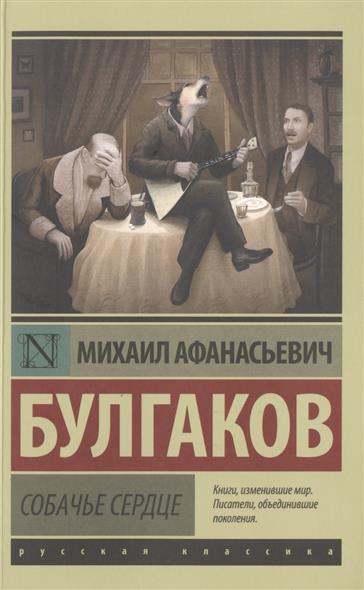 Булгаков М. Собачье сердце ISBN: 9785170918768 собачье сердце премьера
