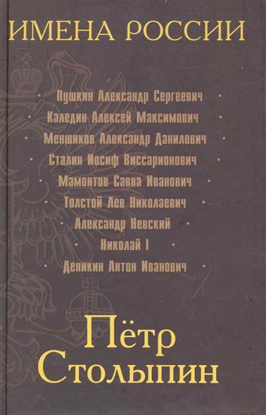 Петр Столыпин Последний русский дворянин