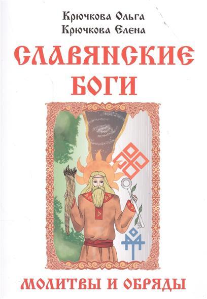 Крючкова О., Крючкова Е. Славянские боги, молитвы и обряды