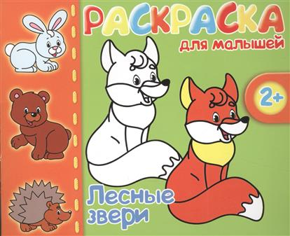 Лесные звери. Раскраска для малышей. 2+