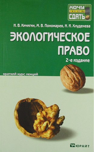 Хлуденева Н., Пономарев М., Кичигин Н. Экологическое право