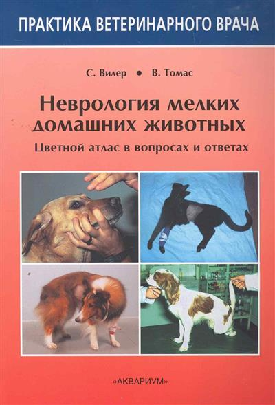 Вилер С., Томас В. Неврология мелких домашних животных цена