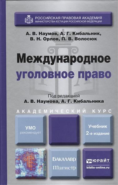 Международное уголовное право Учебник для бакалавриата и магистратуры 2-е издание, переработанное и дополненное